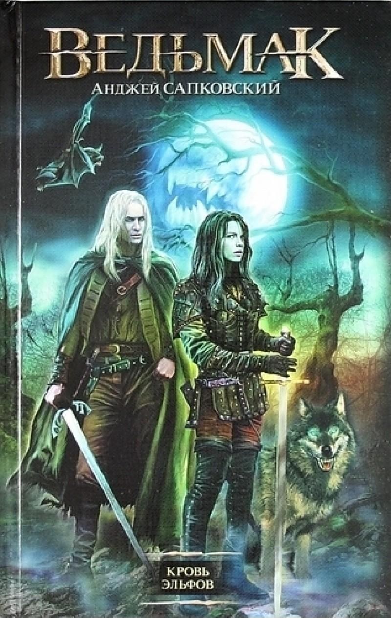 elfs_blood